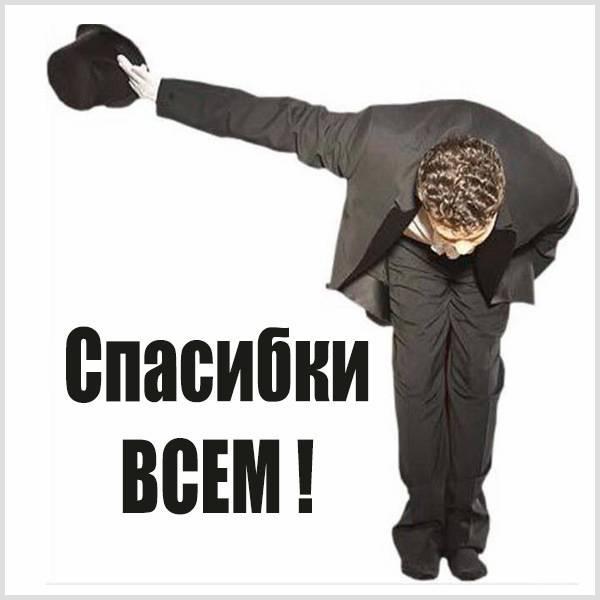 Картинка спасибки всем - скачать бесплатно на otkrytkivsem.ru