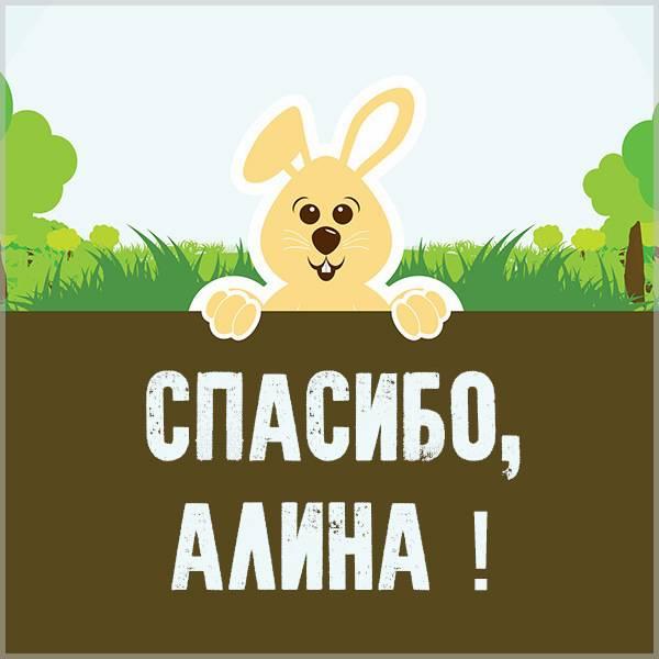 Картинка спасибо Алина - скачать бесплатно на otkrytkivsem.ru