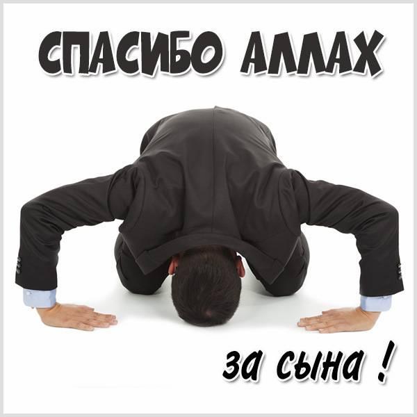 Картинка спасибо аллах за сына - скачать бесплатно на otkrytkivsem.ru