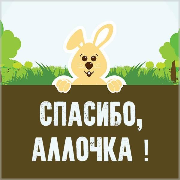 Картинка спасибо Аллочка - скачать бесплатно на otkrytkivsem.ru