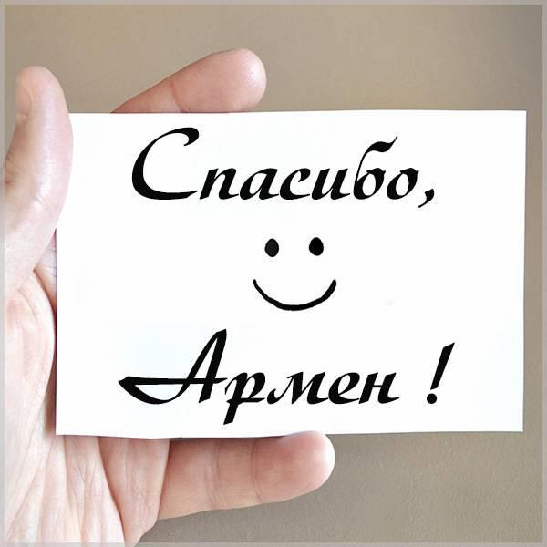 Картинка спасибо Армен - скачать бесплатно на otkrytkivsem.ru