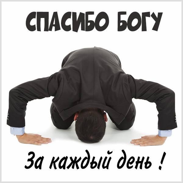 Картинка спасибо богу за каждый день - скачать бесплатно на otkrytkivsem.ru