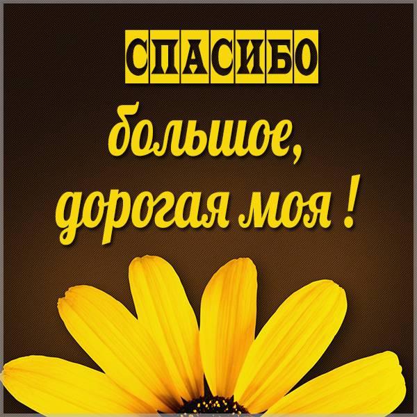 Картинка спасибо большое дорогая - скачать бесплатно на otkrytkivsem.ru