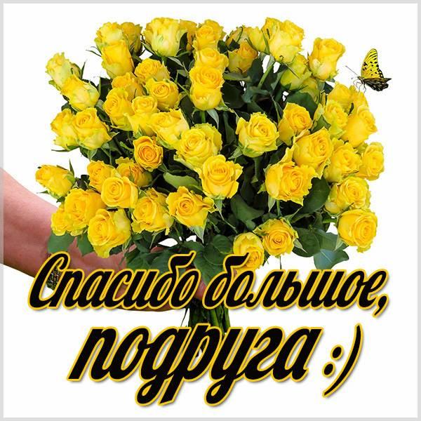 Картинка спасибо большое подруга - скачать бесплатно на otkrytkivsem.ru