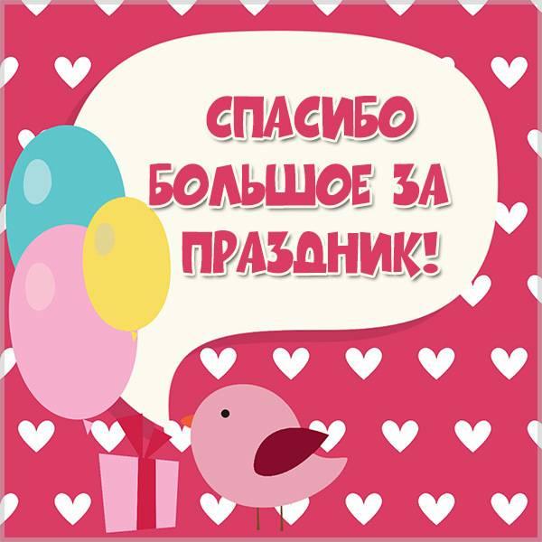 Картинка спасибо большое за праздник - скачать бесплатно на otkrytkivsem.ru