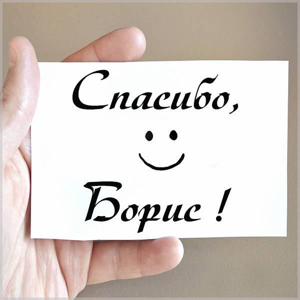 Картинка спасибо Борис - скачать бесплатно на otkrytkivsem.ru
