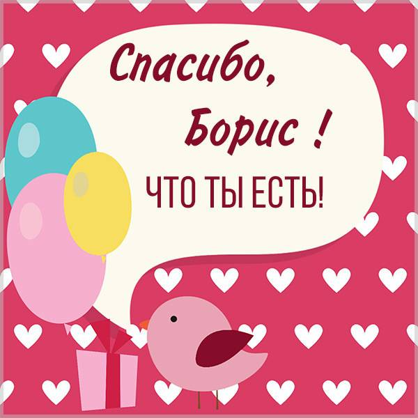 Картинка спасибо что ты есть Борис - скачать бесплатно на otkrytkivsem.ru