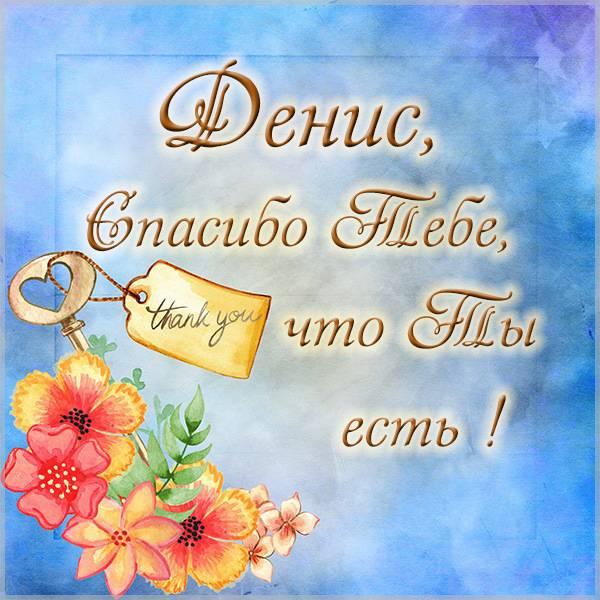 Картинка спасибо что ты есть Денис - скачать бесплатно на otkrytkivsem.ru