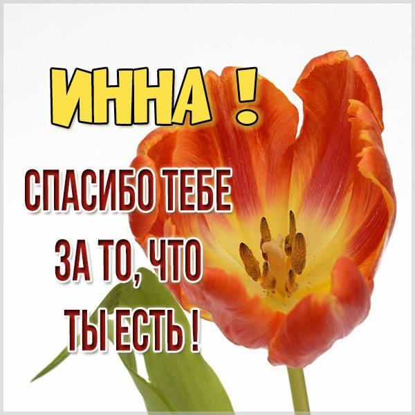 Картинка спасибо что ты есть Инна - скачать бесплатно на otkrytkivsem.ru