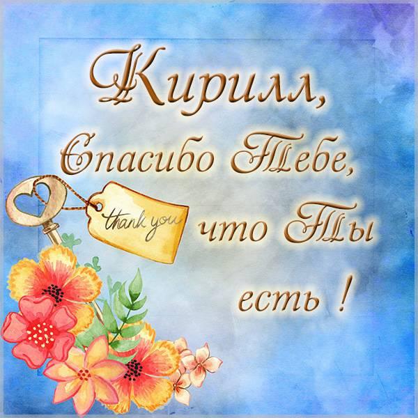 Картинка спасибо что ты есть Кирилл - скачать бесплатно на otkrytkivsem.ru