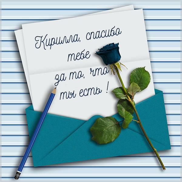 Картинка спасибо что ты есть Кирилла - скачать бесплатно на otkrytkivsem.ru