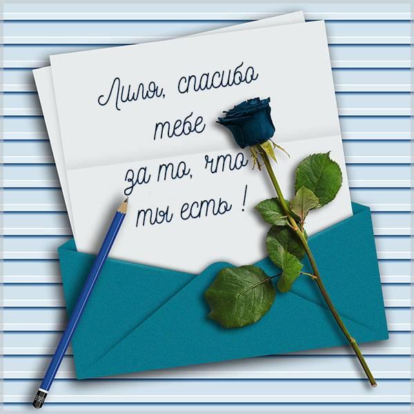 Картинка спасибо что ты есть Лиля - скачать бесплатно на otkrytkivsem.ru