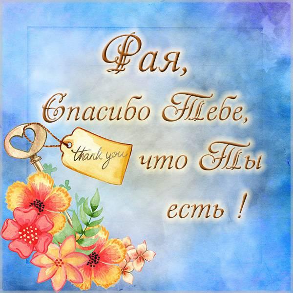 Картинка спасибо что ты есть Рая - скачать бесплатно на otkrytkivsem.ru