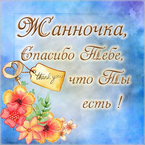 Картинка спасибо что ты есть Жанночка - скачать бесплатно на otkrytkivsem.ru