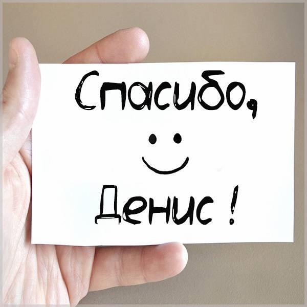 Картинка спасибо Денис - скачать бесплатно на otkrytkivsem.ru