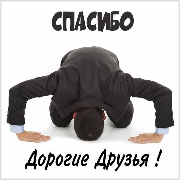 Картинка спасибо дорогие друзья - скачать бесплатно на otkrytkivsem.ru