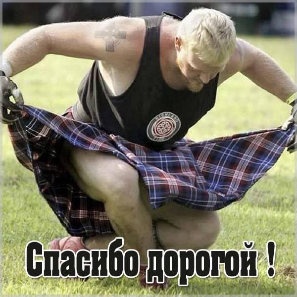 Картинка спасибо дорогой с надписью мужчине - скачать бесплатно на otkrytkivsem.ru