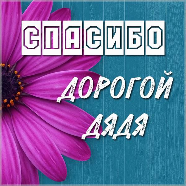 Картинка спасибо дядя - скачать бесплатно на otkrytkivsem.ru