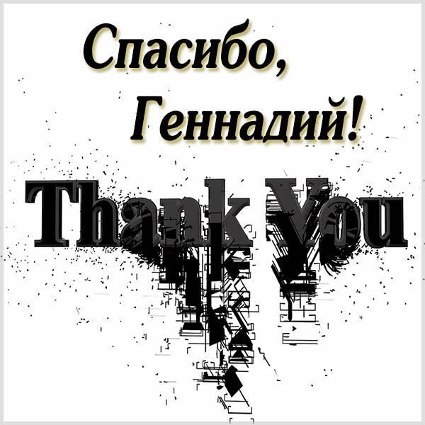 Картинка спасибо Геннадий - скачать бесплатно на otkrytkivsem.ru