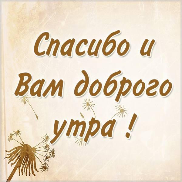 Картинка спасибо и вам доброго утра - скачать бесплатно на otkrytkivsem.ru