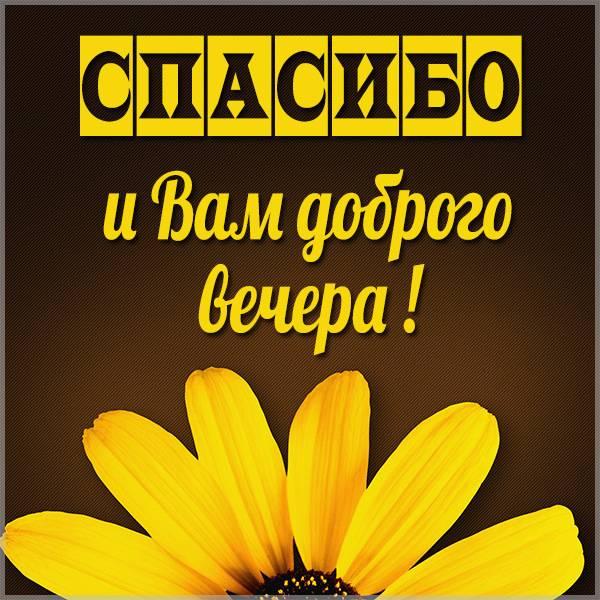 Картинка спасибо и вам доброго вечера - скачать бесплатно на otkrytkivsem.ru