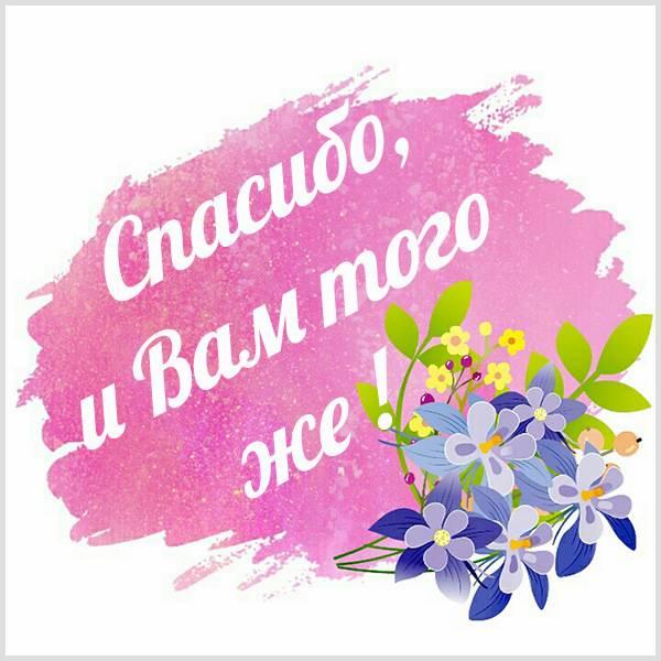 Картинка спасибо и вам того же - скачать бесплатно на otkrytkivsem.ru