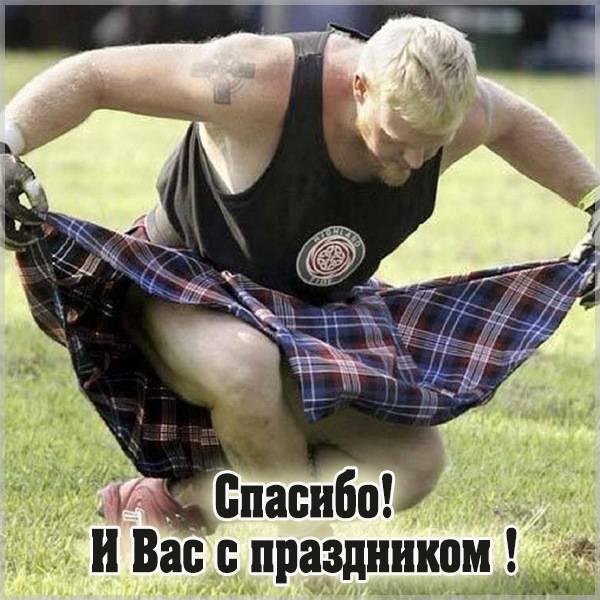 Картинка спасибо и вас с праздником прикольная - скачать бесплатно на otkrytkivsem.ru