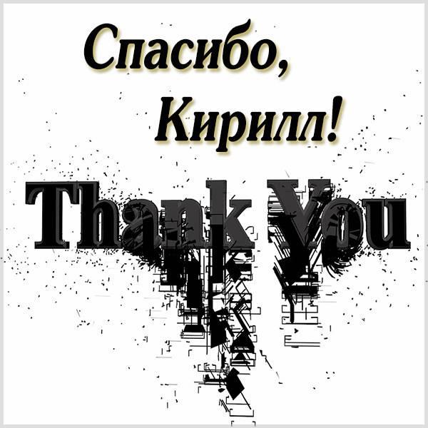 Картинка спасибо Кирилл - скачать бесплатно на otkrytkivsem.ru