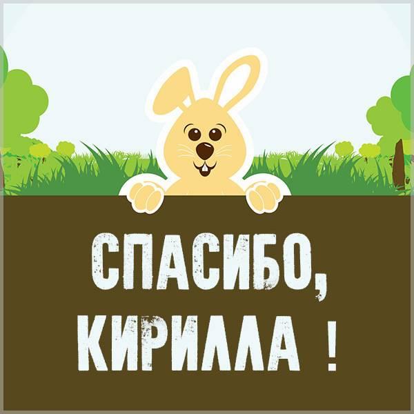 Картинка спасибо Кирилла - скачать бесплатно на otkrytkivsem.ru
