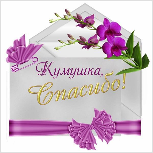 Картинка спасибо кумушка - скачать бесплатно на otkrytkivsem.ru