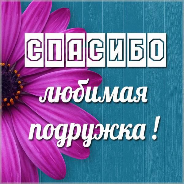 Картинка спасибо любимая подружка - скачать бесплатно на otkrytkivsem.ru