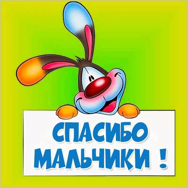 Картинка спасибо мальчики - скачать бесплатно на otkrytkivsem.ru