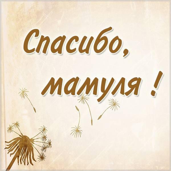 Картинка спасибо мама от сына - скачать бесплатно на otkrytkivsem.ru