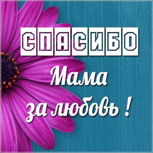 Картинка спасибо мама за любовь - скачать бесплатно на otkrytkivsem.ru