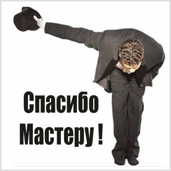Картинка спасибо мастеру - скачать бесплатно на otkrytkivsem.ru