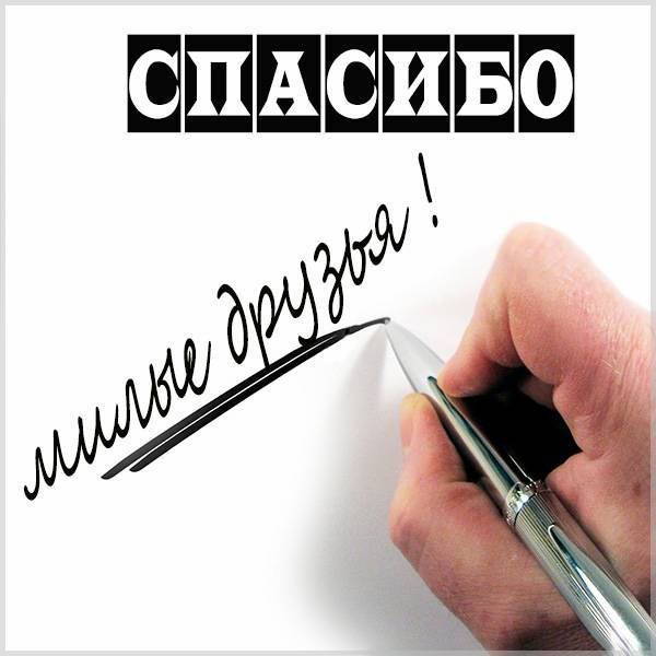 Картинка спасибо милые друзья - скачать бесплатно на otkrytkivsem.ru