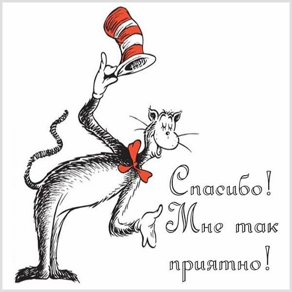 Картинка спасибо мне так приятно - скачать бесплатно на otkrytkivsem.ru