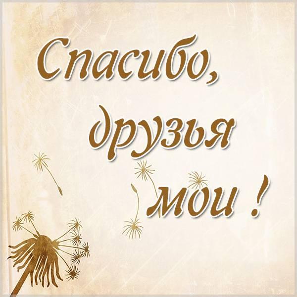 Картинка спасибо мои друзья - скачать бесплатно на otkrytkivsem.ru