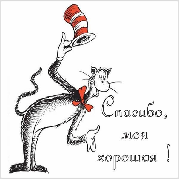 Картинка спасибо моя хорошая - скачать бесплатно на otkrytkivsem.ru