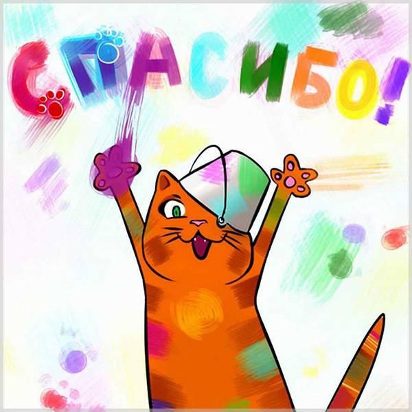 Картинка спасибо от детей - скачать бесплатно на otkrytkivsem.ru