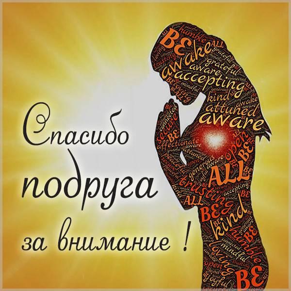 Картинка спасибо подруга за внимание - скачать бесплатно на otkrytkivsem.ru