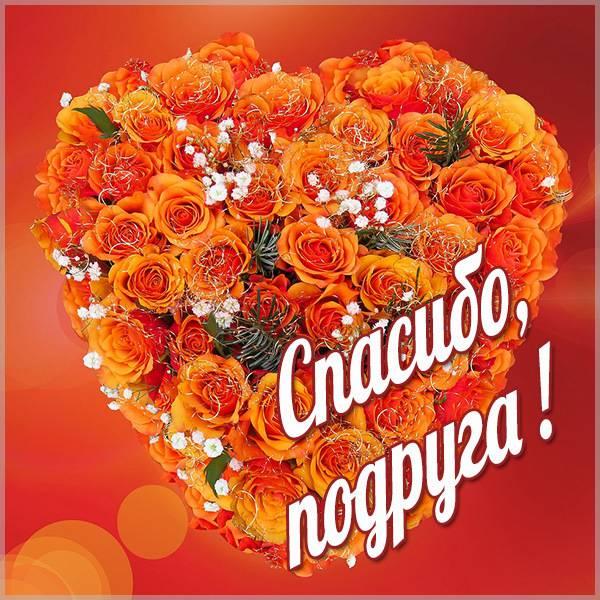 Картинка спасибо подруге с цветами - скачать бесплатно на otkrytkivsem.ru