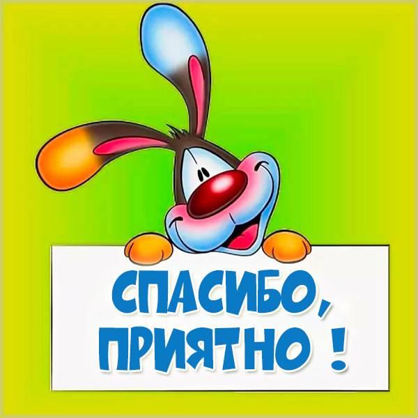 Картинка спасибо приятно - скачать бесплатно на otkrytkivsem.ru