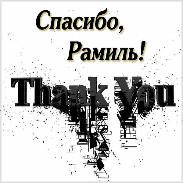Картинка спасибо Рамиль - скачать бесплатно на otkrytkivsem.ru
