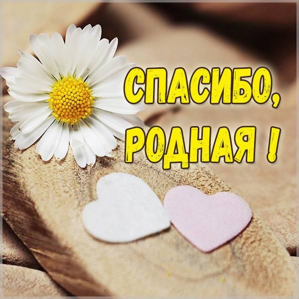 Картинка спасибо родная очень красивая - скачать бесплатно на otkrytkivsem.ru