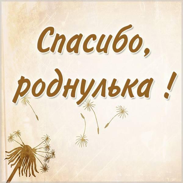 Картинка спасибо роднулька - скачать бесплатно на otkrytkivsem.ru