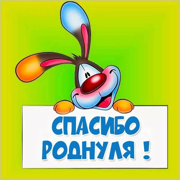 Картинка спасибо роднуля - скачать бесплатно на otkrytkivsem.ru