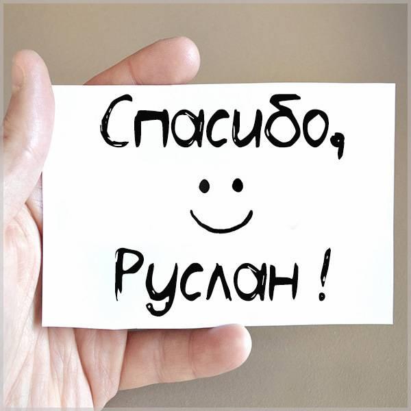 Картинка спасибо Руслан - скачать бесплатно на otkrytkivsem.ru