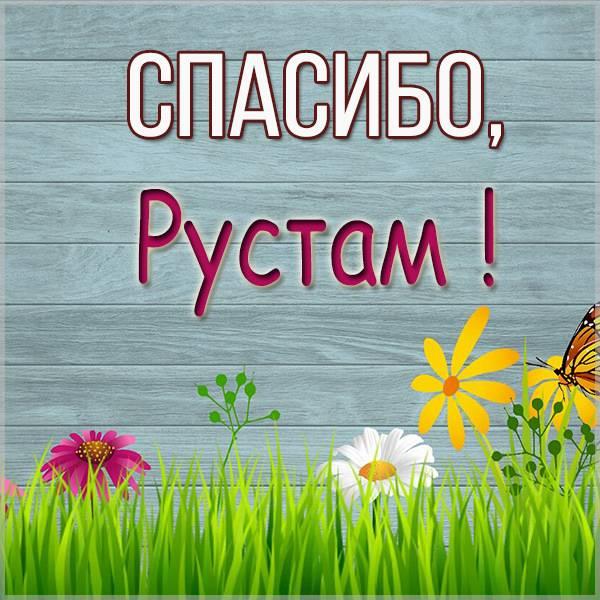 Картинка спасибо Рустам - скачать бесплатно на otkrytkivsem.ru