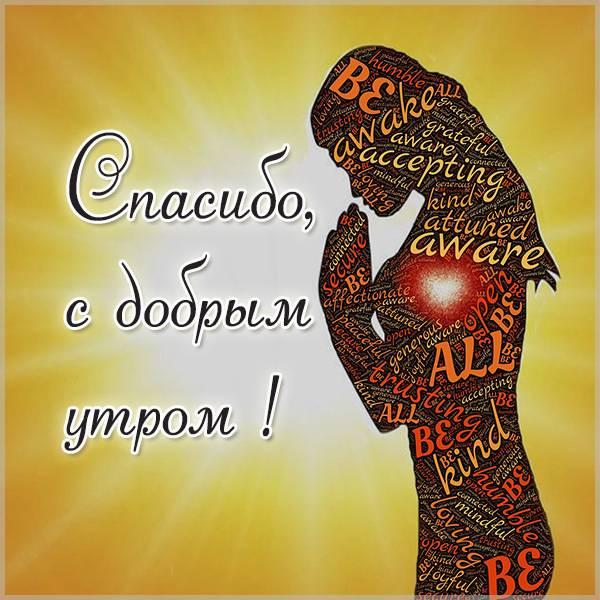 Картинка спасибо с добрым утром - скачать бесплатно на otkrytkivsem.ru